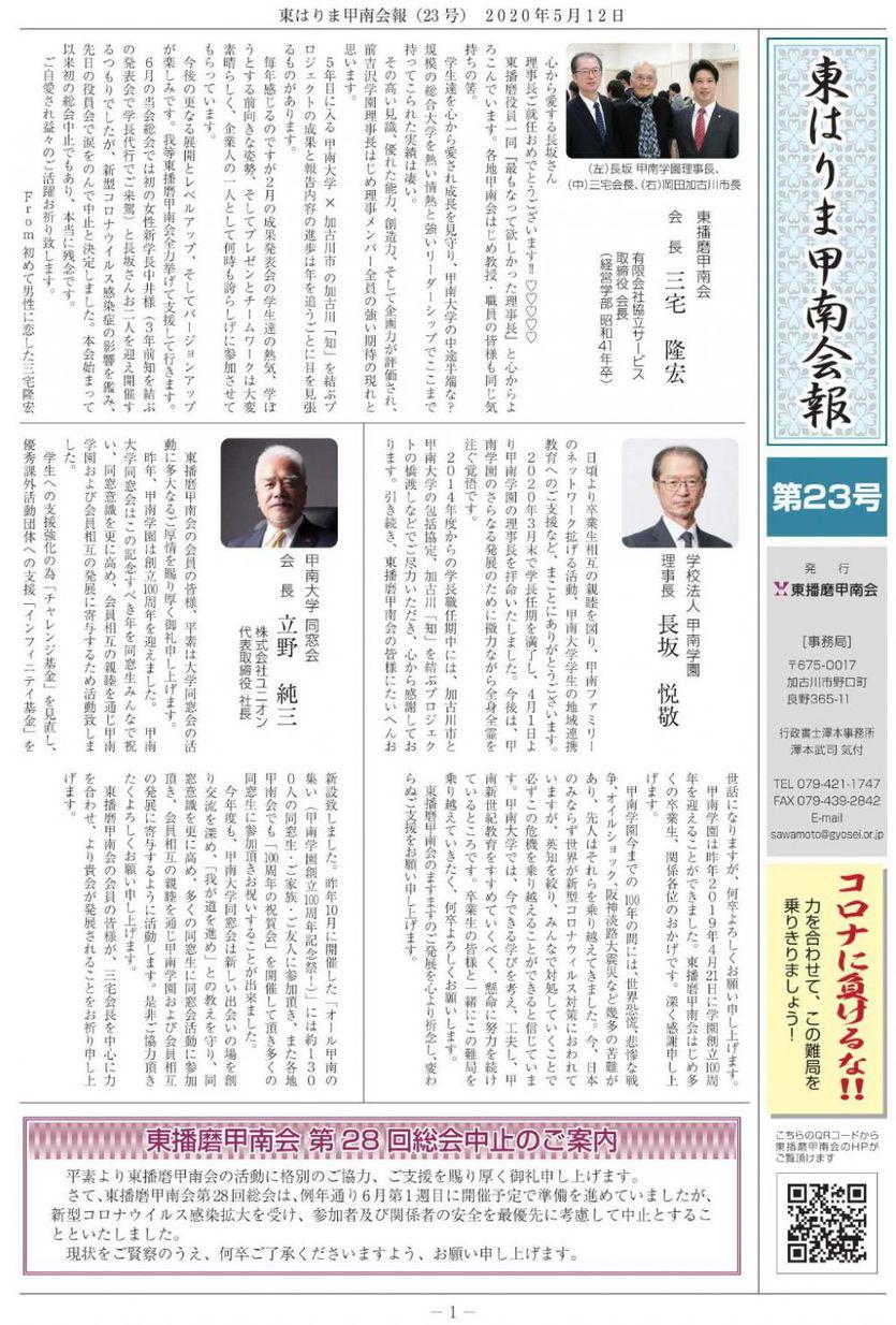 「東はりま甲南会報」第23号