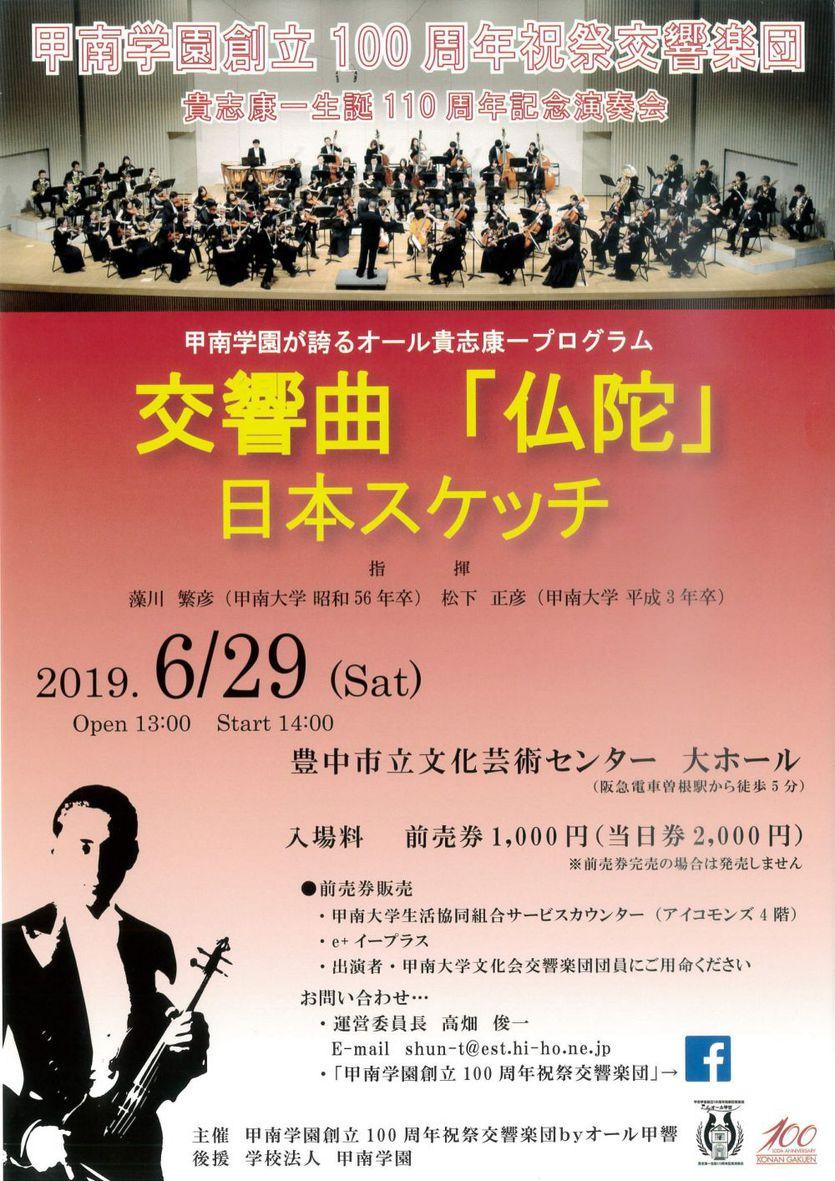 甲南学園創立100周年祝祭交響楽団演奏会のお知らせ