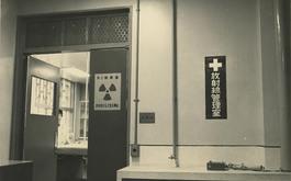同位元素研究室