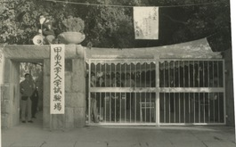 入学試験時期の正門