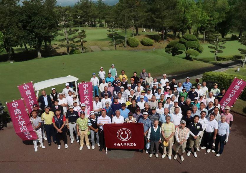 第32回オール甲南ゴルフ大会開かれる