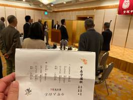 宝塚甲南会例会のご報告