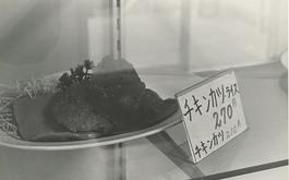 食堂チキンライス