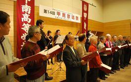 第14回 甲南歌唱祭