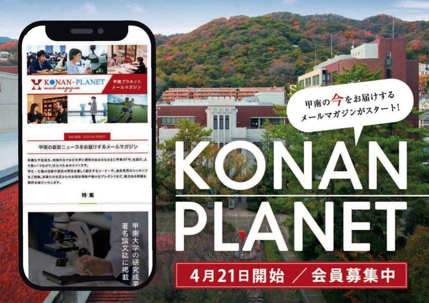甲南学園の「今」が分かるWebサイト「KONAN-PLANET」が始まります
