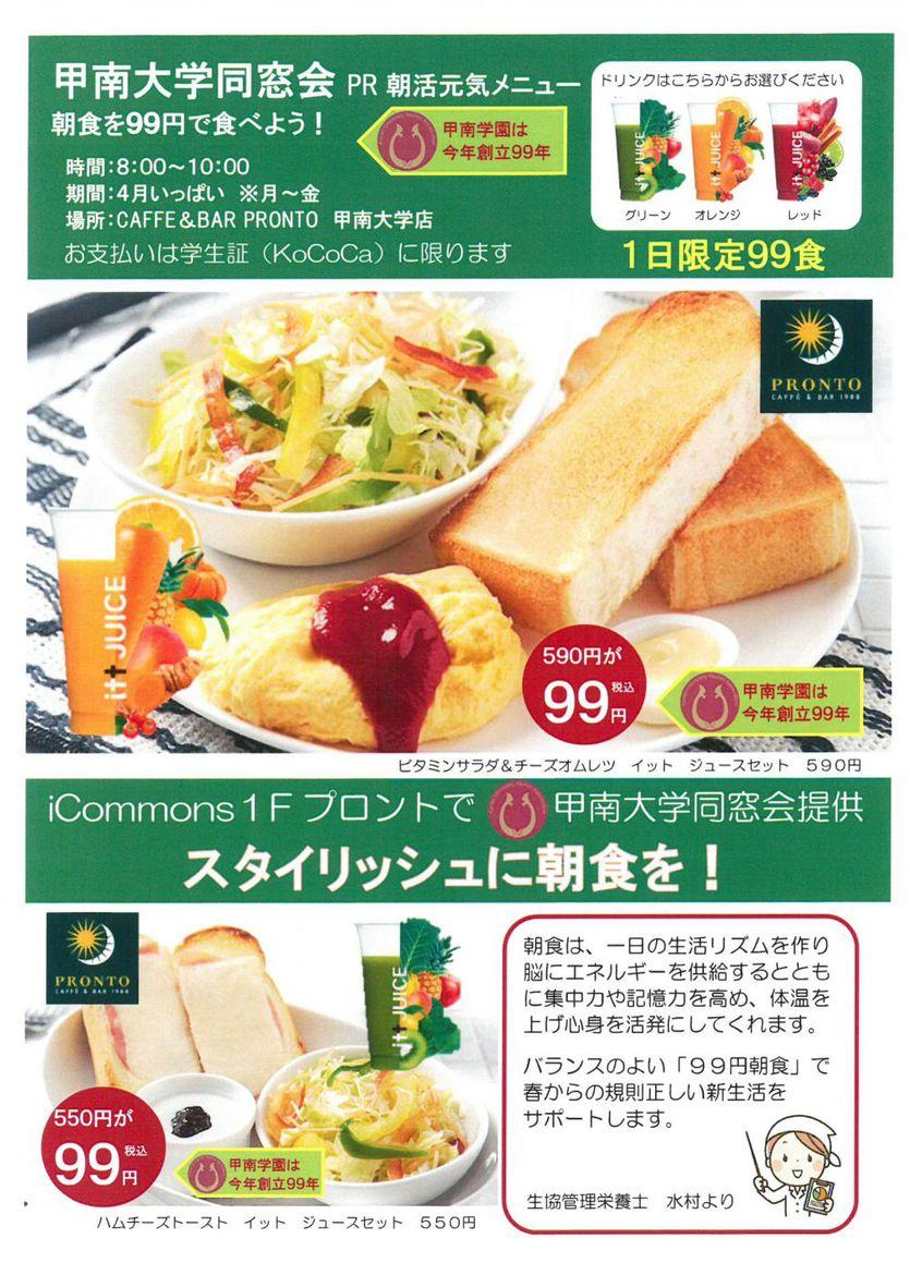 「スタイリッシュに朝食を!」(朝食を食べよう)