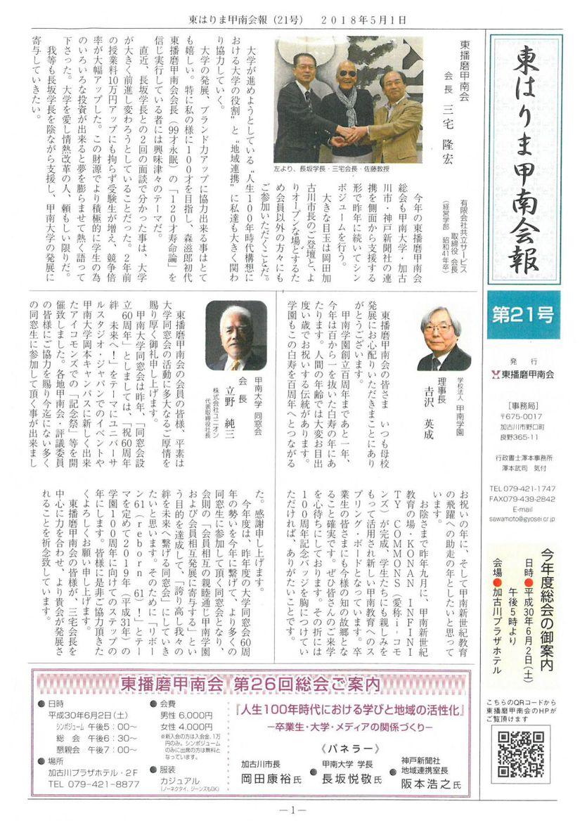 「東はりま甲南会報」第21号