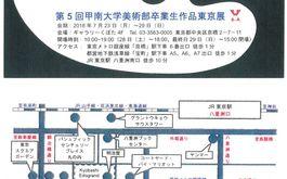 第5回甲南大学美術部卒業生作品東京展
