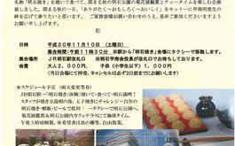 秋例会:明石玉子焼きツアー