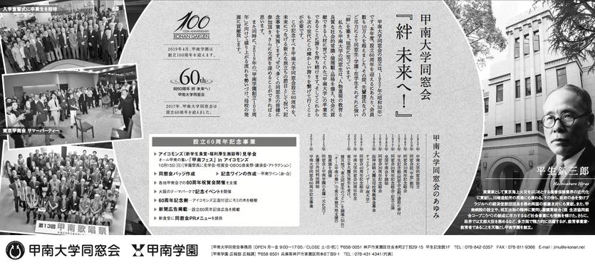 平成29年6月28日付の日本経済新聞に「甲南大学同窓会設立60周年」広告が掲載されました