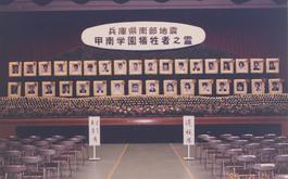 追悼式(1995年4月15日)甲南学園合同慰霊祭