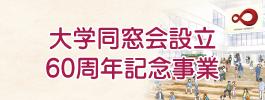 大学同窓会設立60周年記念事業