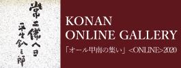 KONAN ONLINE GALLERY