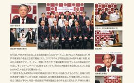 『月刊 神戸っ子 KOBECCO』に「コロナウイルスに負けるな!大抽選会開催!」が掲載されました。