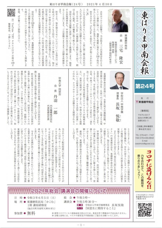 「東はりま甲南会報」第24号