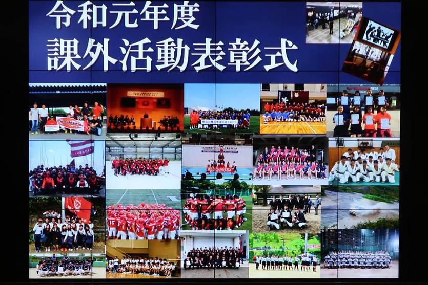 令和元年度「課外活動表彰式」開催報告