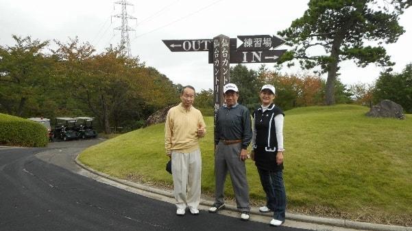 秋季ゴルフ会2019のご報告