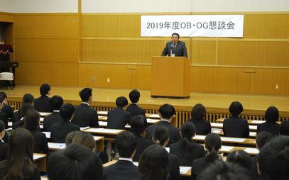 2019年度 OB・OG懇談会開催