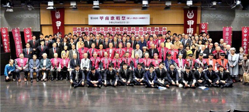 オール甲南の集い2019(第16回甲南歌唱祭)開催