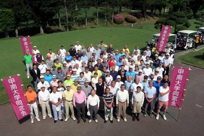 「第32回 オール甲南ゴルフ大会」のご案内