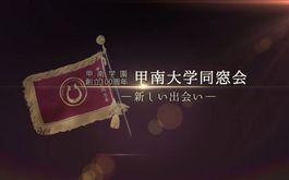 2019年「オール甲南の集い(甲南学園創立100周年)」記念映像