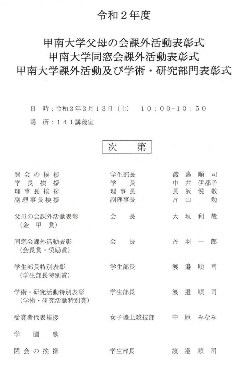 令和2年度「甲南大学課外活動及び学術・研究部門表彰式」開催報告