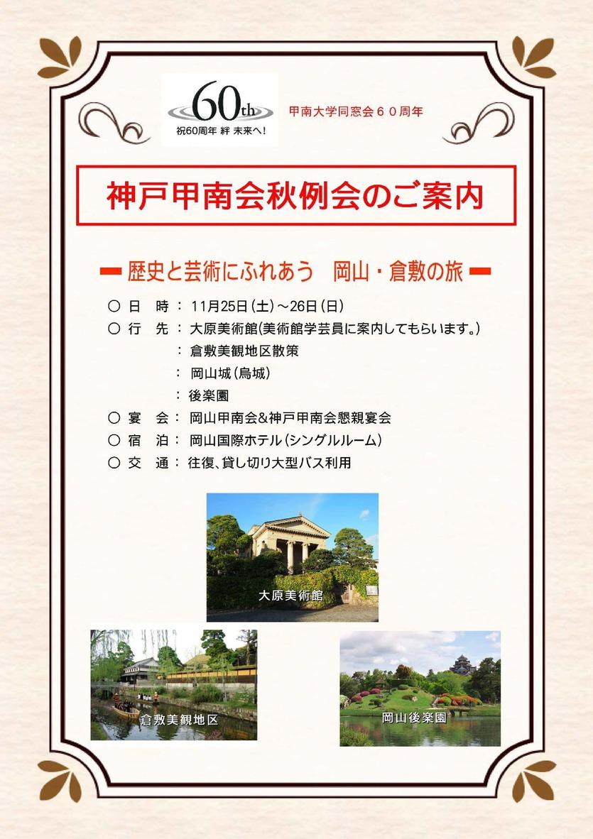 秋の例会『岡山・倉敷美観地区』一泊二日の旅