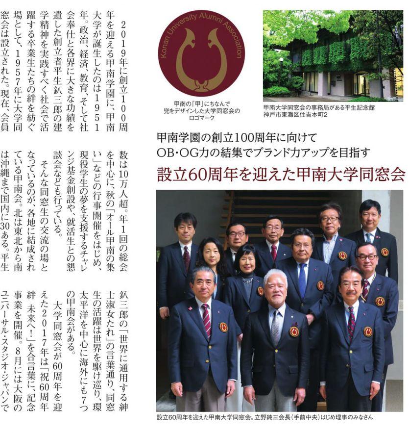 『月刊 神戸っ子 KOBECCO』 に同窓会記事が掲載されました。