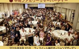 「甲南ファミリーサマーパーティーinオーシャンズガーデン」が開催されました。