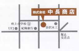 株式会社 中長商店 地図