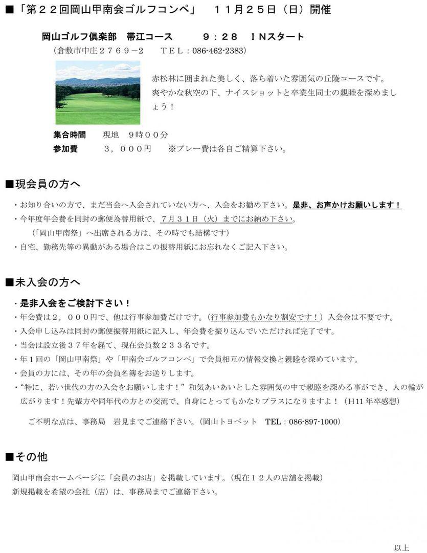 「岡山甲南祭」・「第22回岡山甲南会ゴルフコンペ」のご案内
