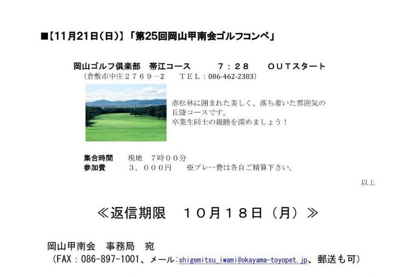 岡山甲南会 設立40周年「岡山甲南祭」・「ゴルフコンペ」のご案内