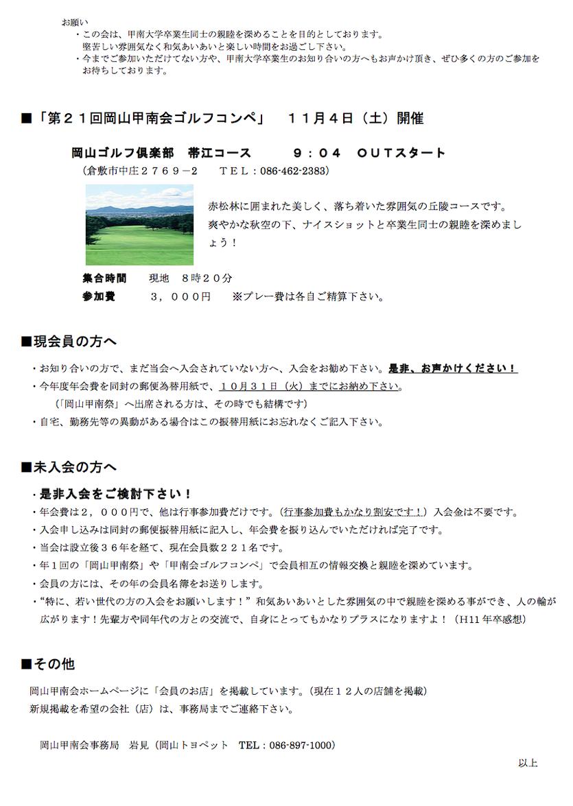 「岡山甲南祭」・「第21回岡山甲南会ゴルフコンペ」のご案内 岡山甲南会入会のお願い