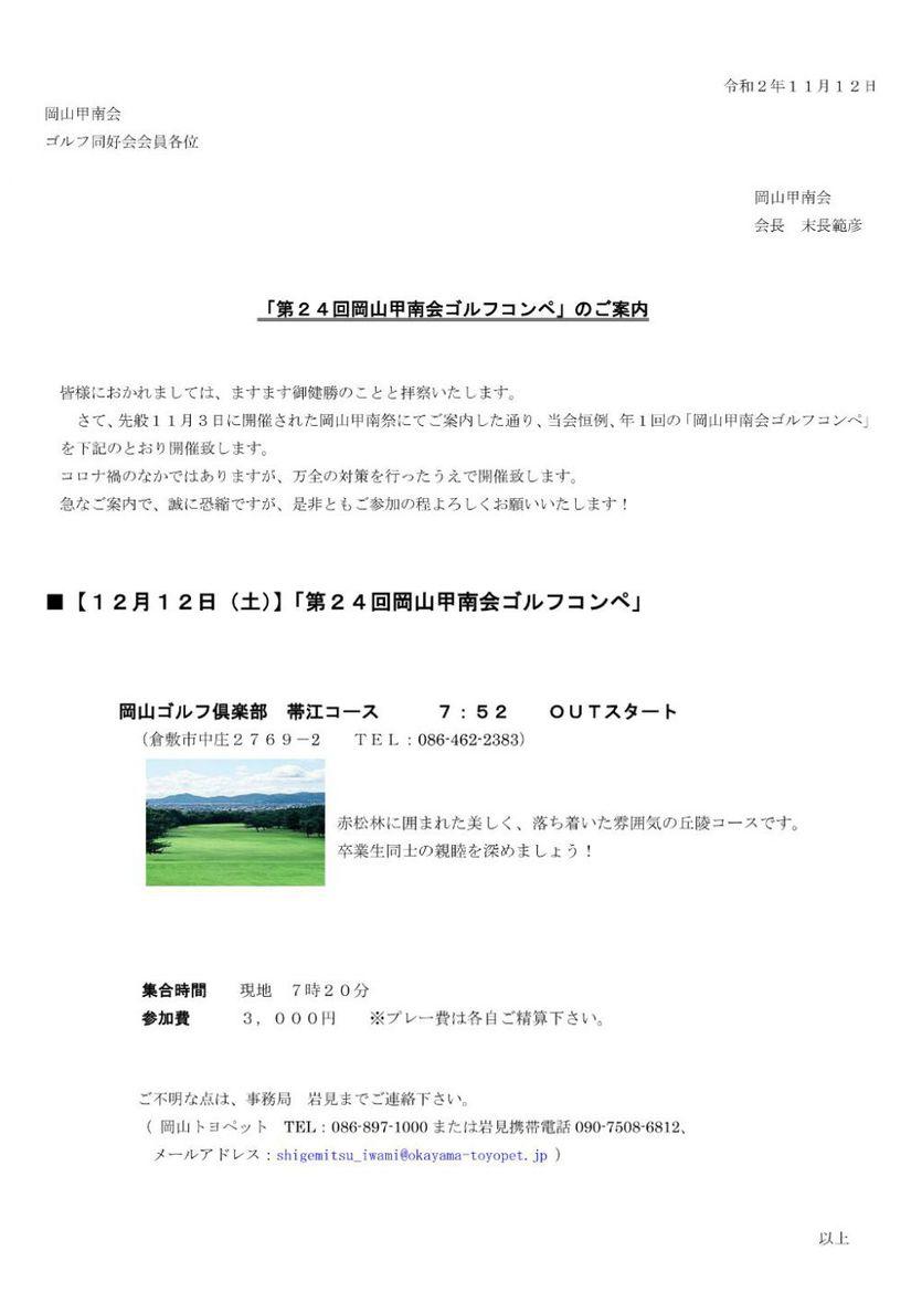 岡山甲南会ゴルフコンペ