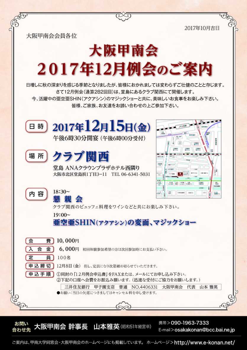 大阪甲南会2017年12月例会のご案内