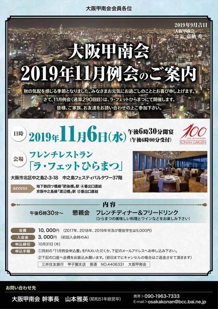 大阪甲南会2019年11月例会のご案内