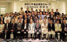 甲南大学易占研究グループ50周年記念同窓会のご報告