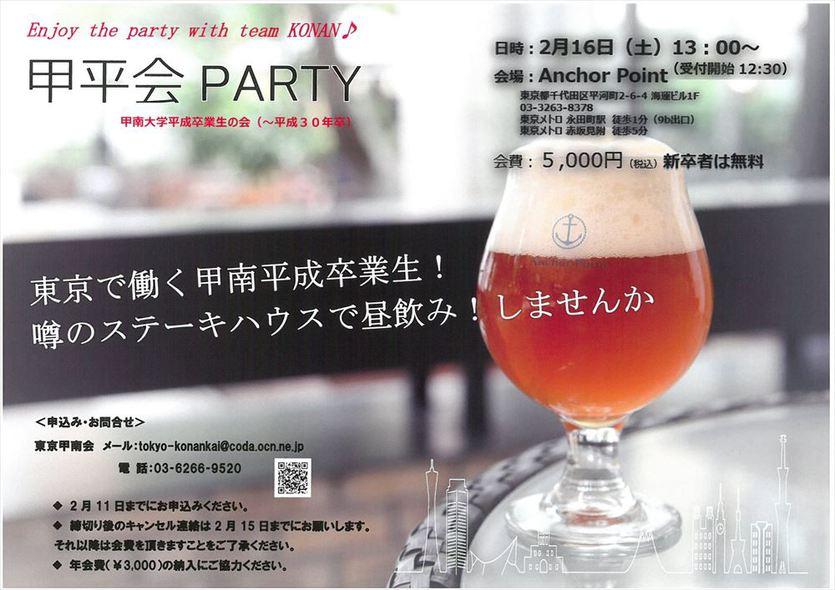 甲平会PARTY