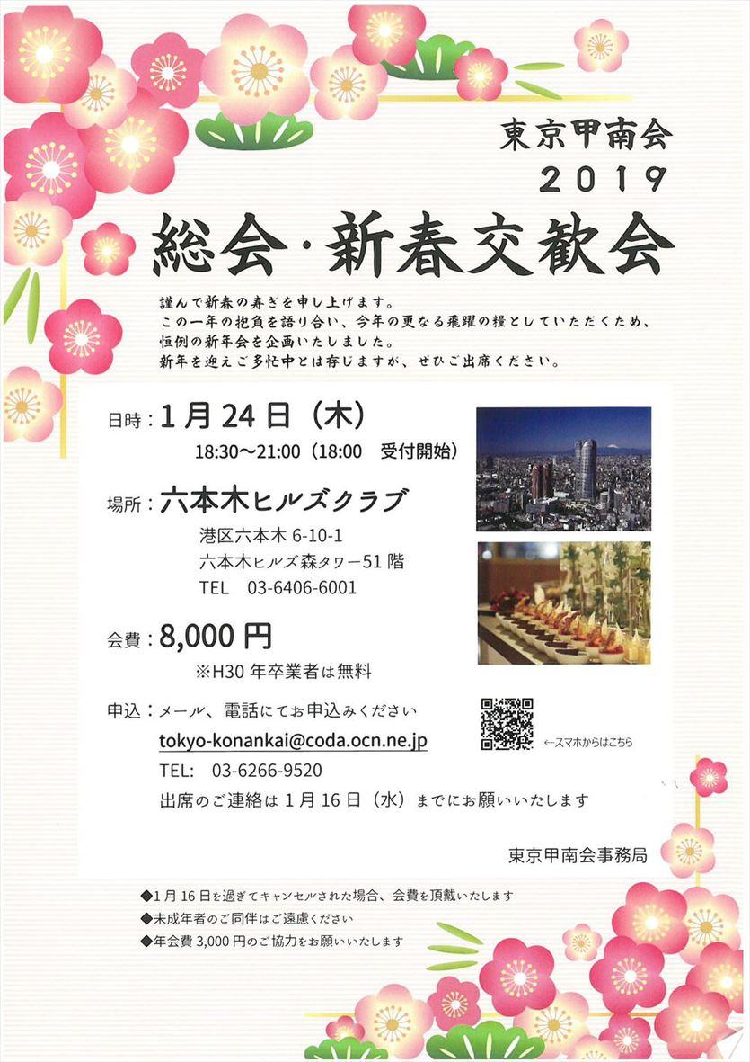 総会・新春交歓会