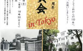 甲南学園創立100周年祝賀会in Tokyo