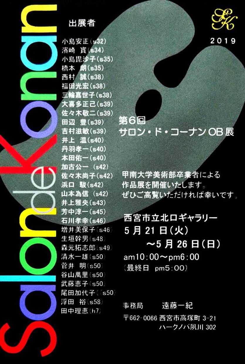 美術部OB会・第6回サロン・ド・コーナンOB展開催!