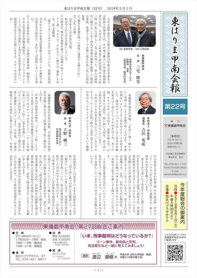 「東はりま甲南会報」第22号