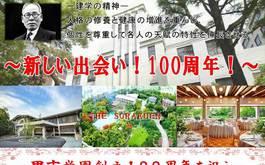 「神戸甲南会 甲南学園創立100周年祝賀例会(夏の例会)」ご案内