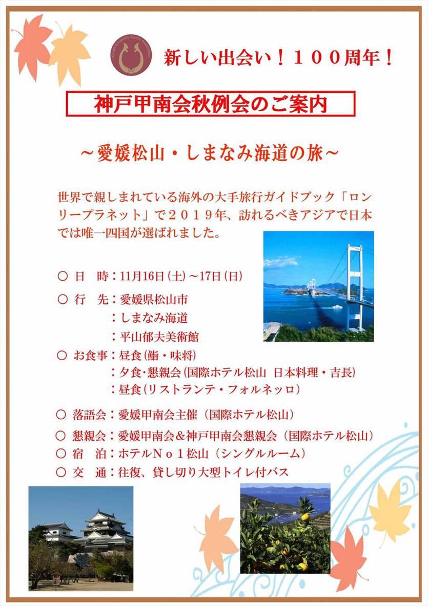 神戸甲南会秋の例会『愛媛松山・しまなみ海道』一泊の旅