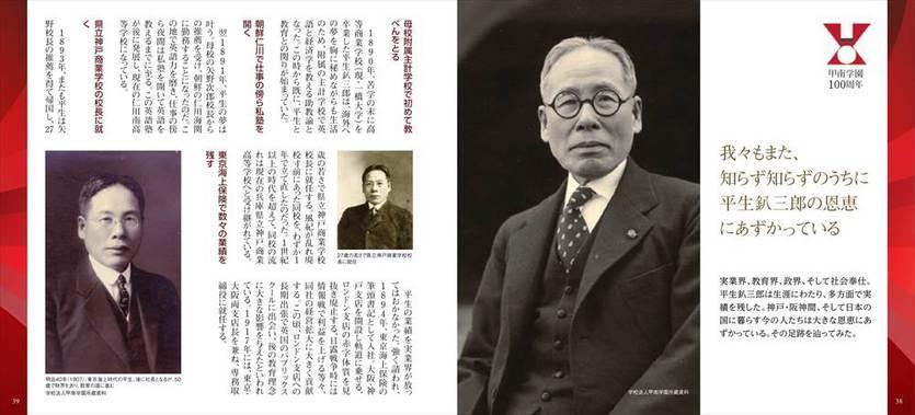 月刊 神戸っ子 KOBECCO 4月号