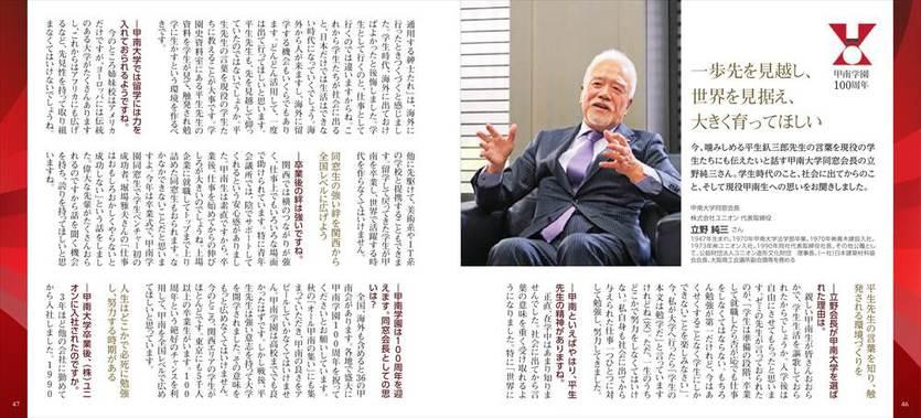 月刊 神戸っ子 KOBECCO 5月号