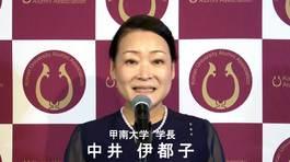オール甲南03中井伊都子学長