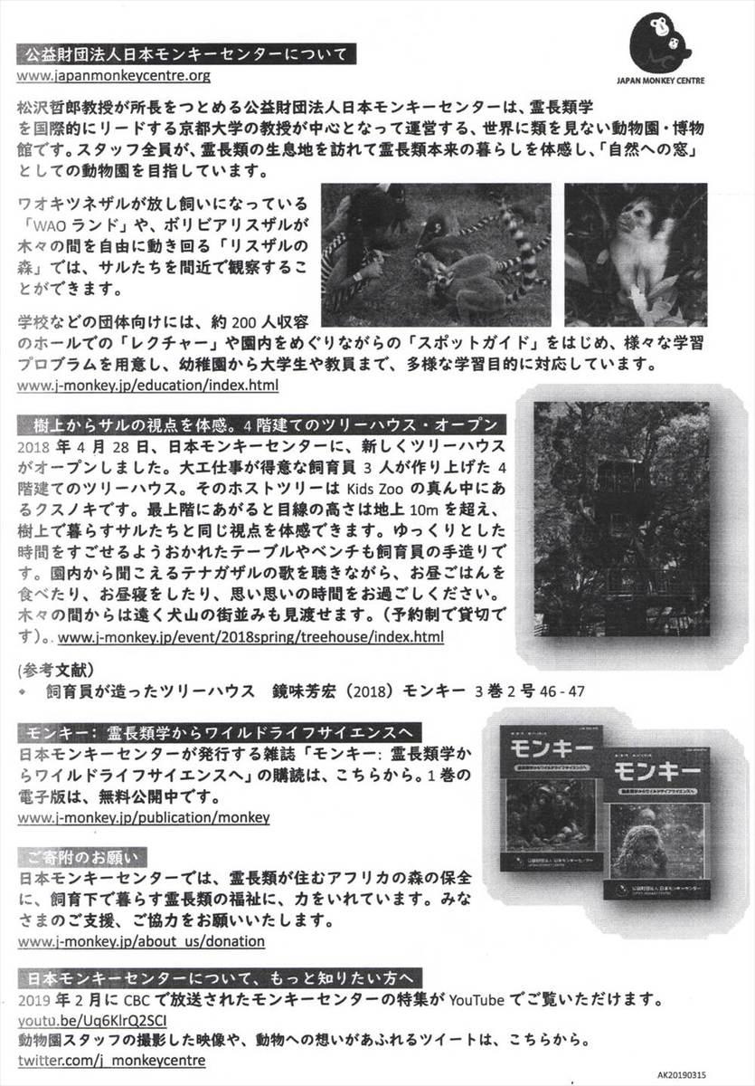 自治会OB・OG会甲志会主催 2019年度講演会のお知らせ