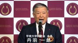 オール甲南04丹羽一郎大学同窓会会長