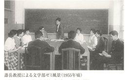 1955年頃_壽岳教授のゼミ風景